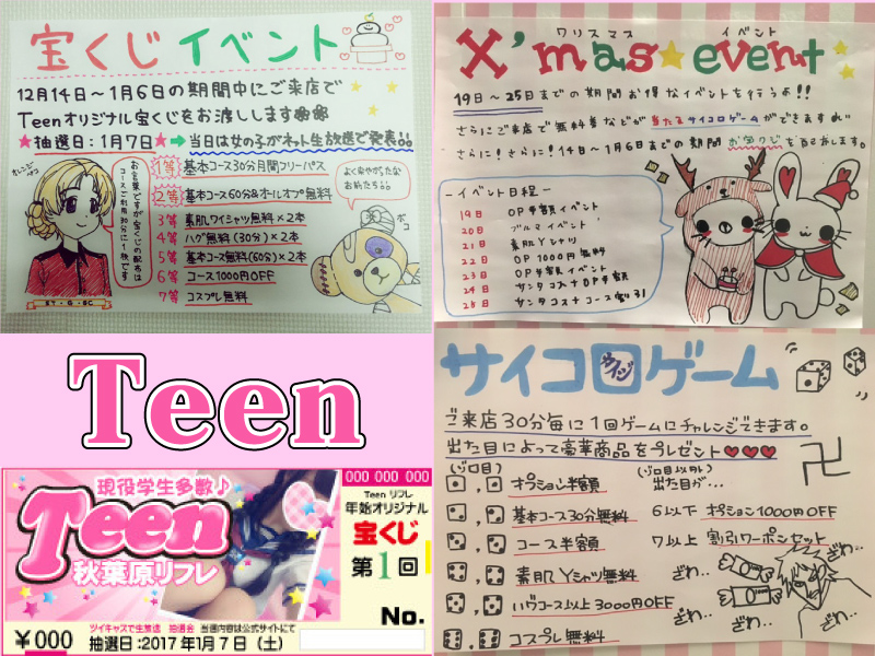 teenevent